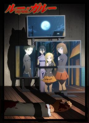 Полнометражное аниме Loups-Garous