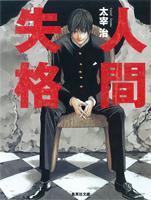 Полнометражное аниме Aoi Bungaku выйдет 12 декабря 2009 года.