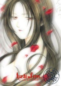 Подозрительная Церера (Ayashi no Ceres)