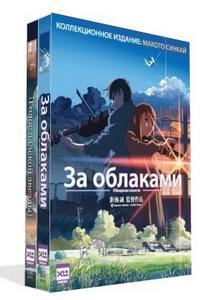 Коллекционное издание: Макото Синкай (Collection Edition: Makoto Shinkai)
