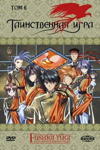Таинственная игра. (Fushigi Yuugi.)