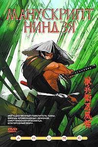 Манускрипт ниндзя (Ninja Scroll)