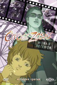 Otogi Zoshi: Новая легенда. (Otogi Zoshi.)