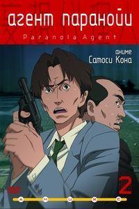 Агент паранойи. (Paranoia Agent.)