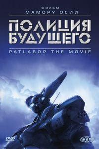 Полиция будущего (Patlabor 1: The Movie)
