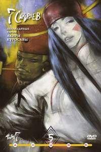 7 самураев. (Samurai 7. )