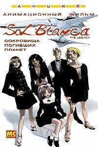 Сол Бьянка: Сокровища погибших планет (Sol Bianca: The Legacy)