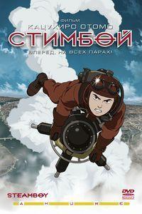Стимбой (Steamboy)