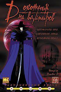 Ди - охотник на вампиров. (Vampire Hunter D)