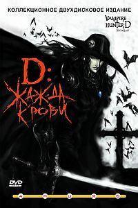 Ди: Жажда крови (Vampire Hunter D: Bloodlust)