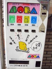 Автомат с презервативами для разных групп крови