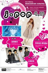 Фестиваль японской поп-культуры с послом каваий